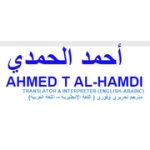 Ahmed T Al-Hamdi: Translator. Interpreter (English - Arabic)